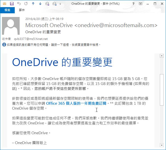 OneDrive 贈禮