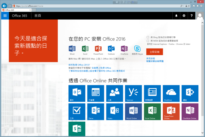 立即安裝 Office 365