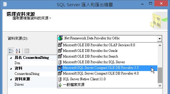 SQL Server 2014 匯入和匯出資料 (32 位元)