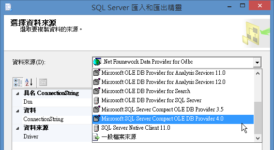 SQL Server 2014 匯入和匯出資料 (64 位元)