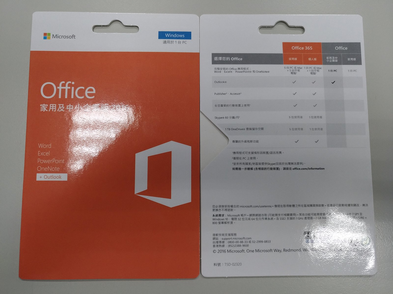Office 2016 家用及中小企業版 吊卡版包裝
