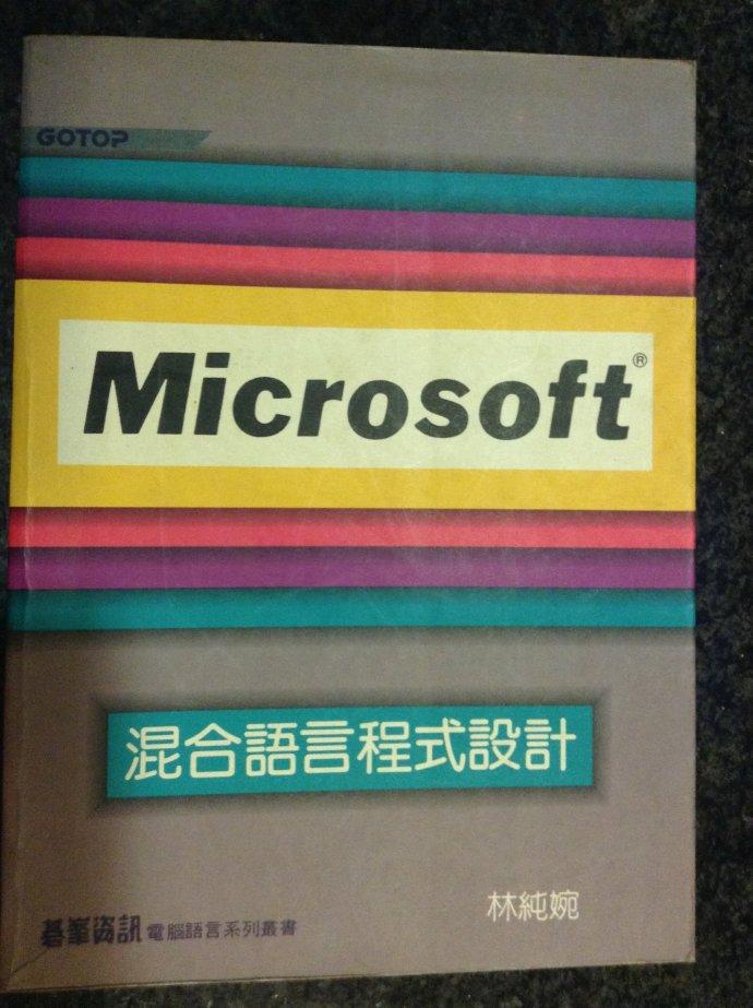 Microsoft 混合語言程式設計