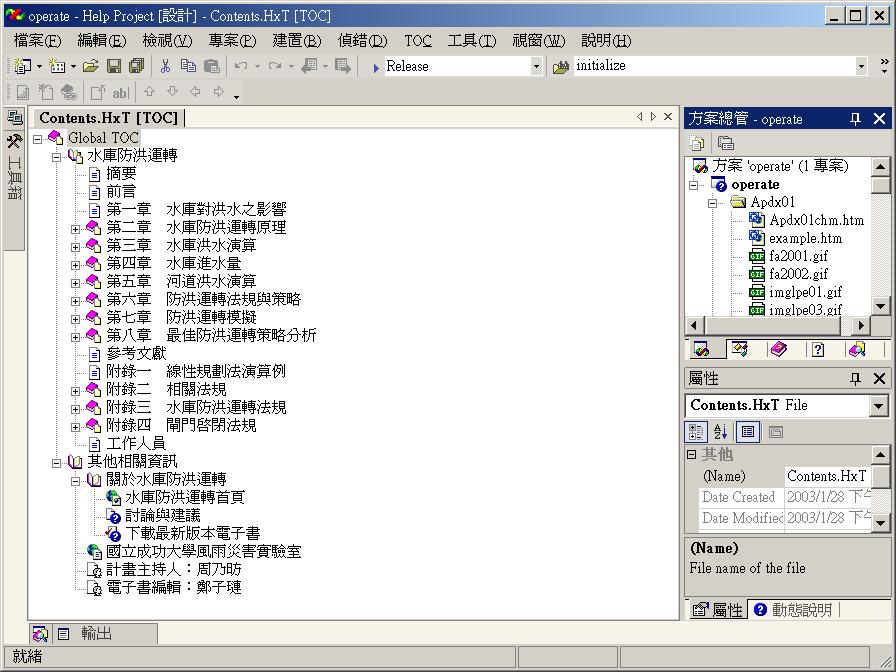 HTMLHelp 2