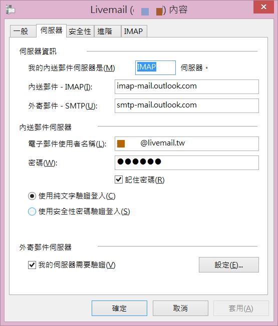 Mail Server 及認證方式
