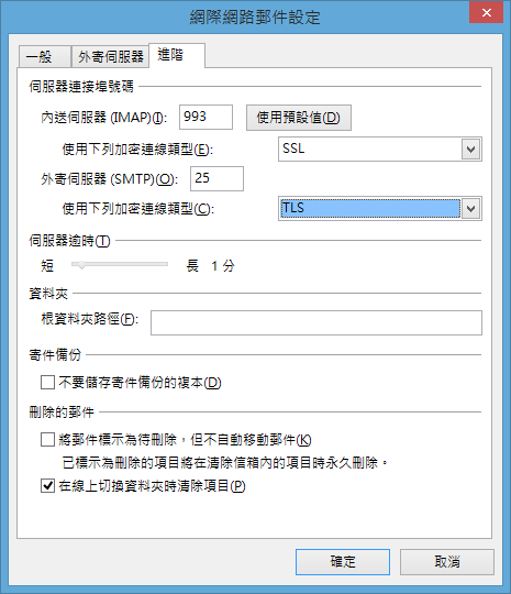Outlook 2013 進階設定