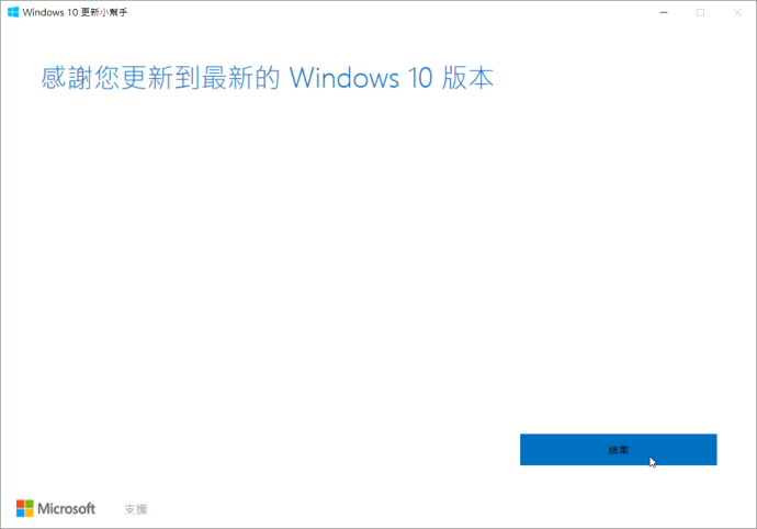 最新 Windows