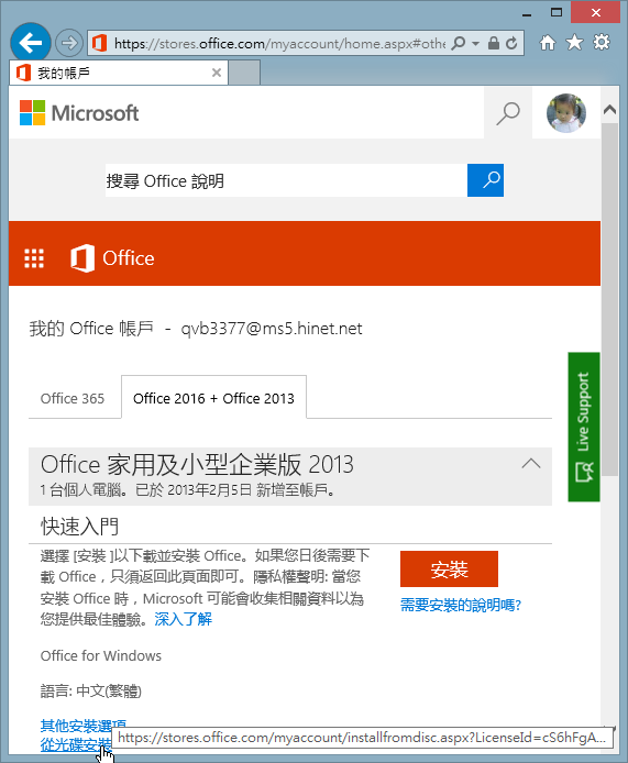 Office 365/2013/2016