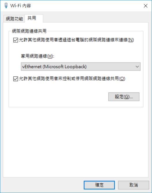 WiFi 分享給 Microsoft Loopback