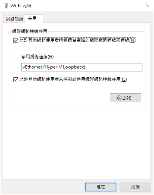共用 WiFi 給 Hyper-V Loopback