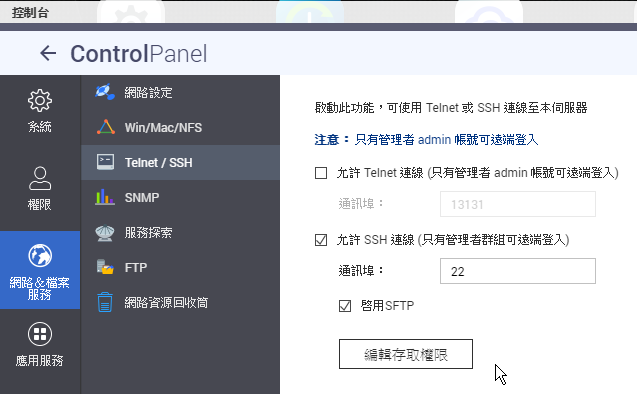 啟用 SSH / SFTP 服務