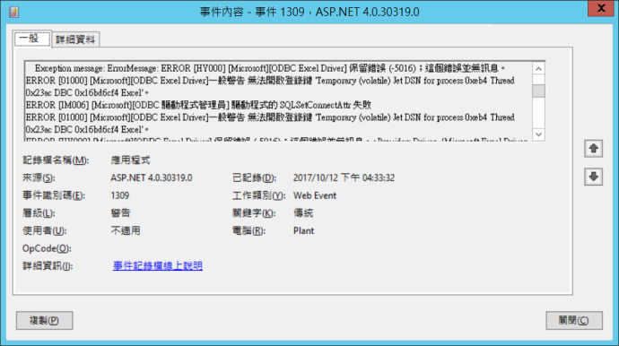 事件檢視器 ODBC Excel 錯誤畫面