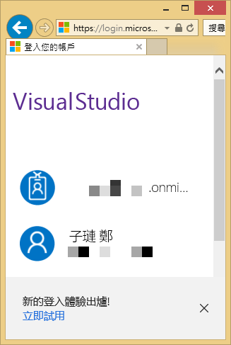 Visual Studio Login Account