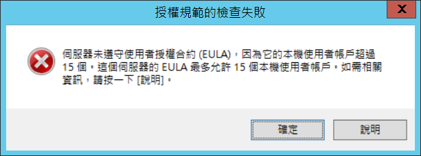 EULA 超過 15 users