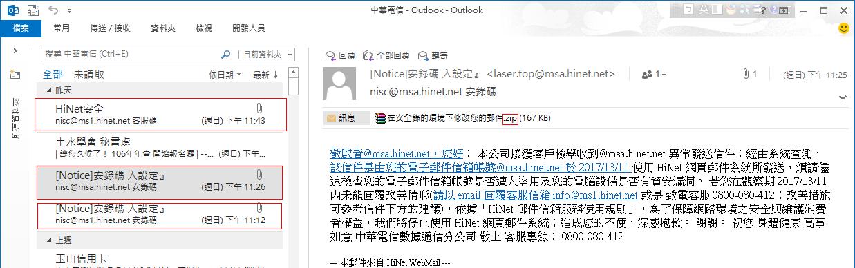 偽造 HiNet 通知信