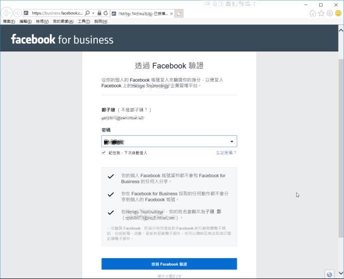 這邊輸入個人 Facebook 密碼