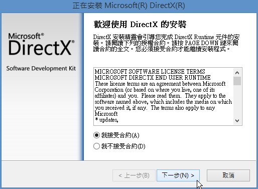 自動呼叫 DirectX 安裝