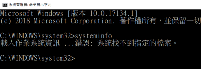 systeminfo 不能執行