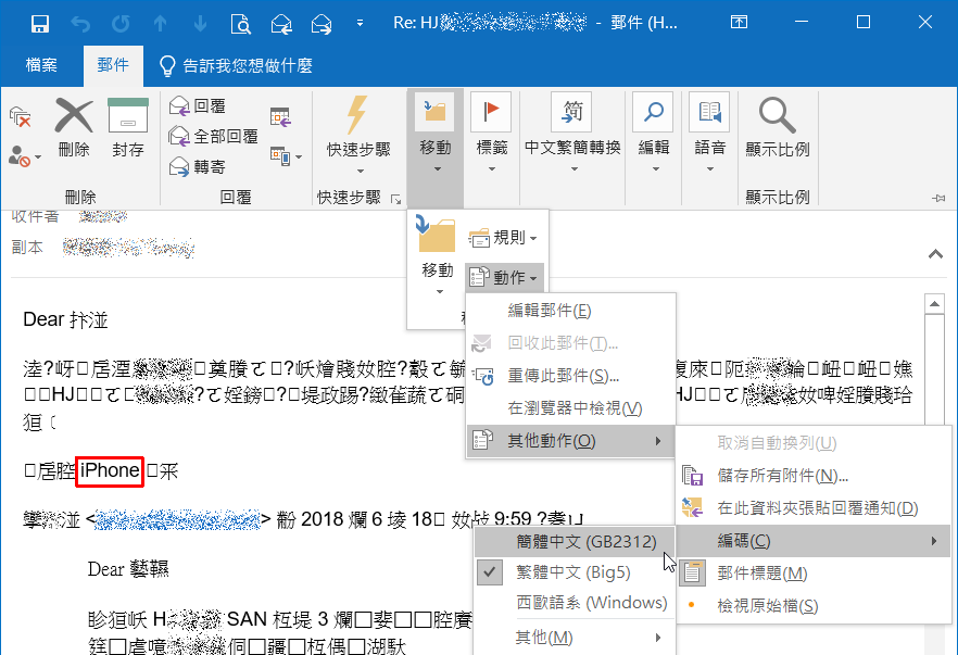 Outlook 2016 變更編碼