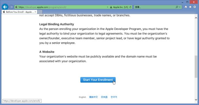 開發者帳號註冊引導畫面