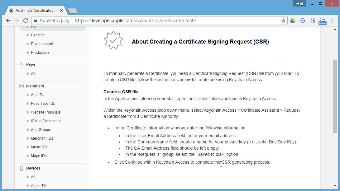 憑證簽名要求的說明