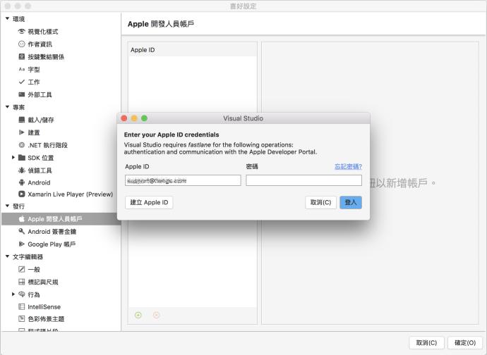 輸入 Apple 開發人員帳號