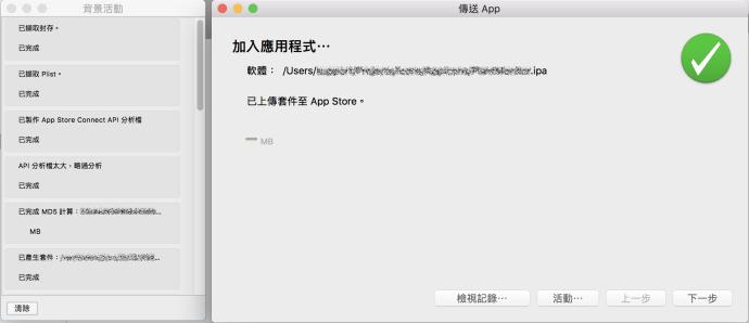 AppUpload_15.1_UploadOk
