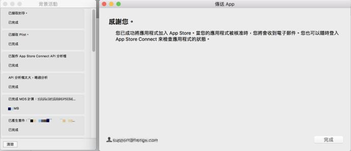AppUpload_15.2_SendOk