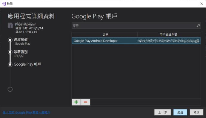 選取 Google API 帳號