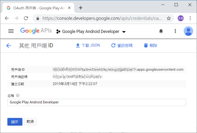 建立 Google API OAuth 帳密
