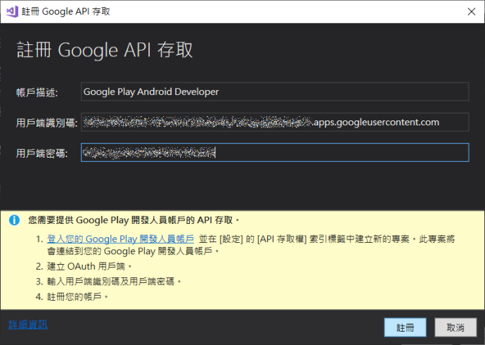 輸入 Google API OAuth 帳密