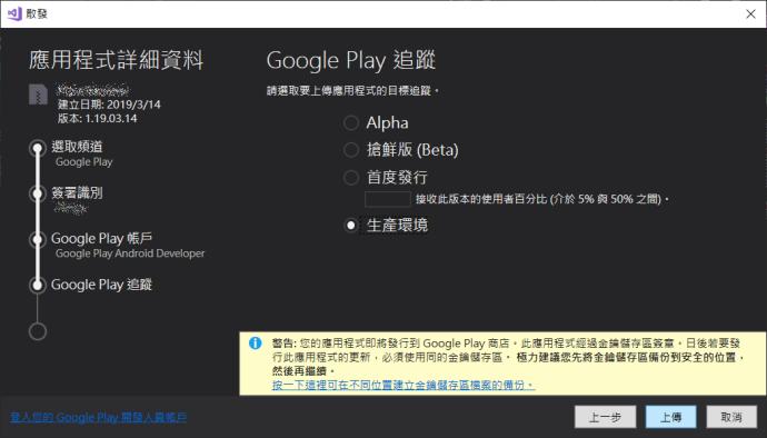 GooglePlay 上傳選擇