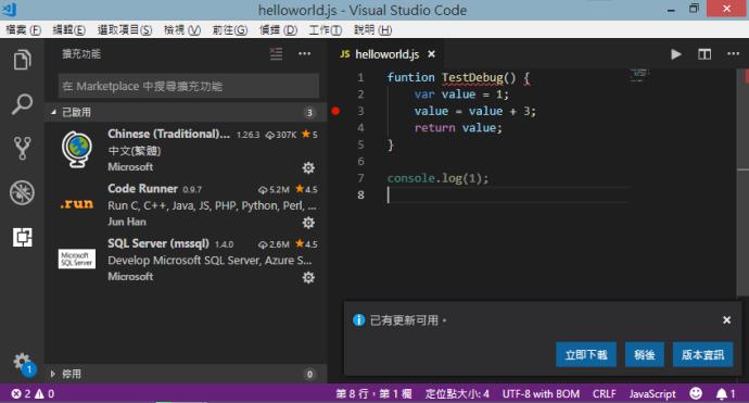 VSCode 升級通知