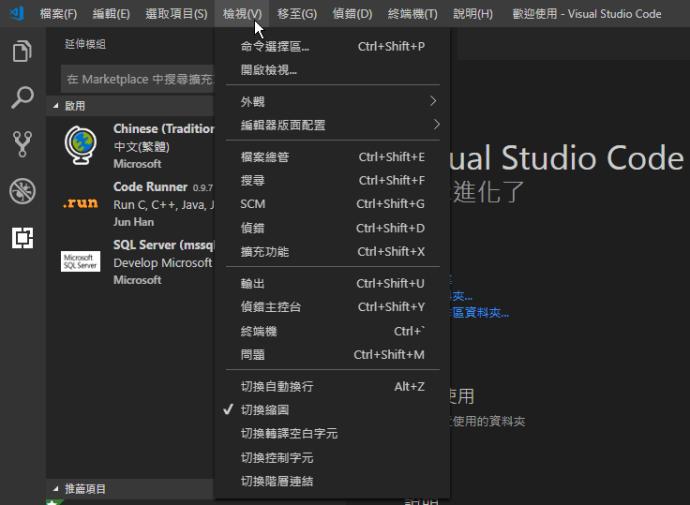 恢復成為繁體中文介面
