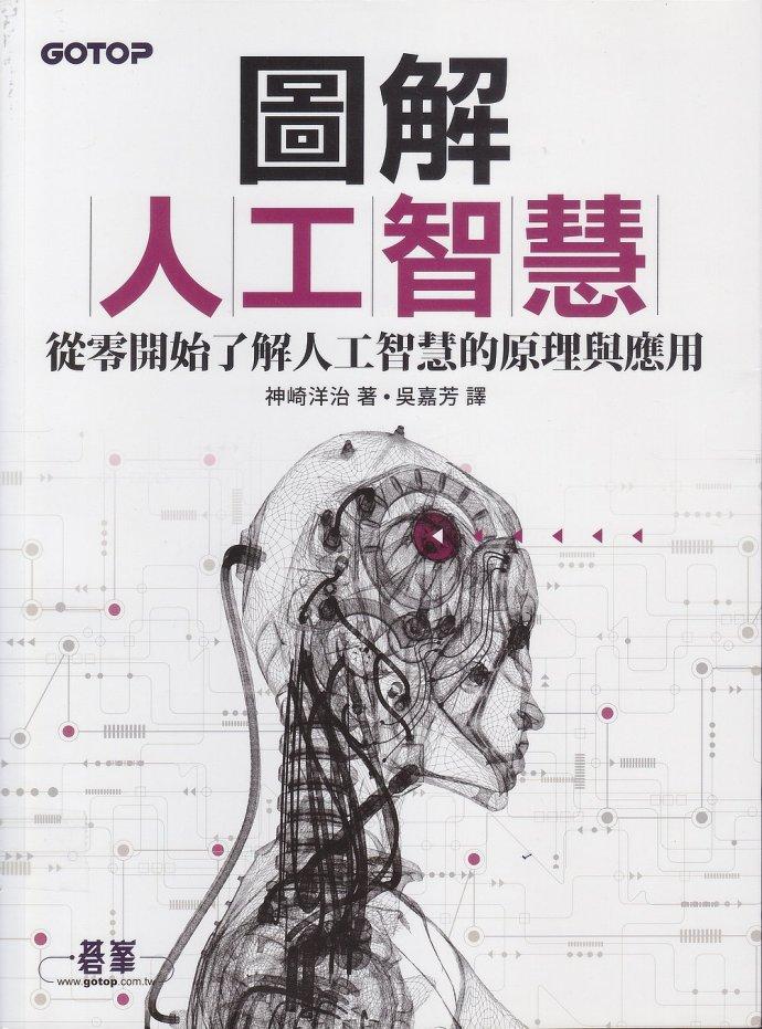 圖解人工智慧 從零開始了解人工智慧的原理與應用