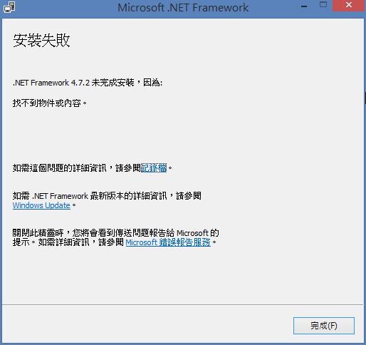 .Net framework 4.7.2 安裝失敗