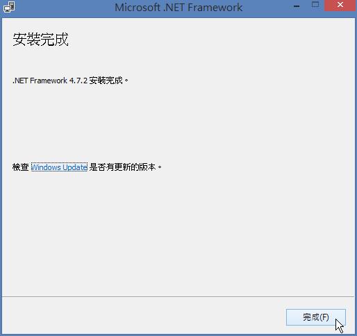 成功安裝 .Net framework 4.7.2