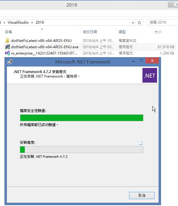手動安裝 .Net framework 4.7.2
