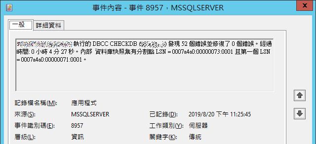 Info:8957 資料庫檢查52個錯誤