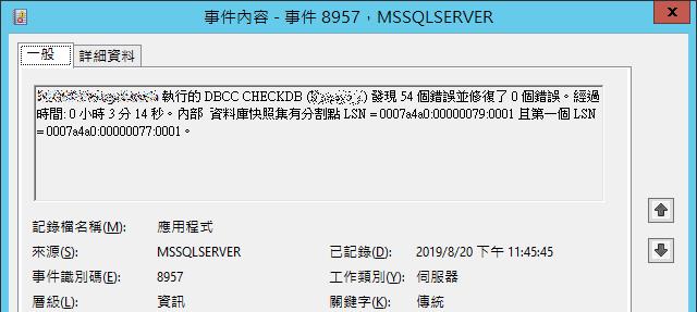 Info:8957 資料庫檢查54個錯誤