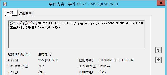 Info:8957 資料庫檢查59個錯誤