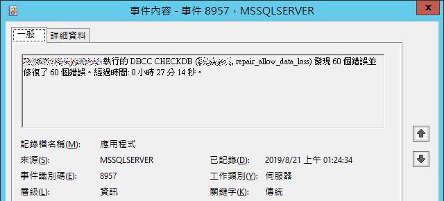 Info:8957 資料庫修復60個錯誤