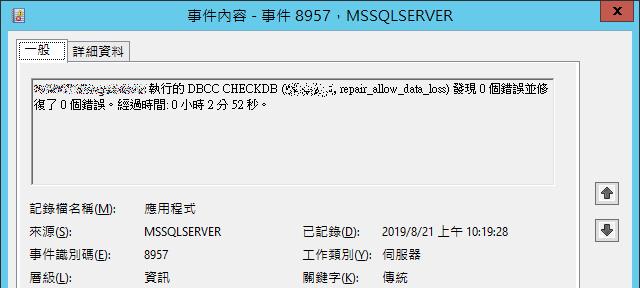 Info:8957 資料庫修復結果