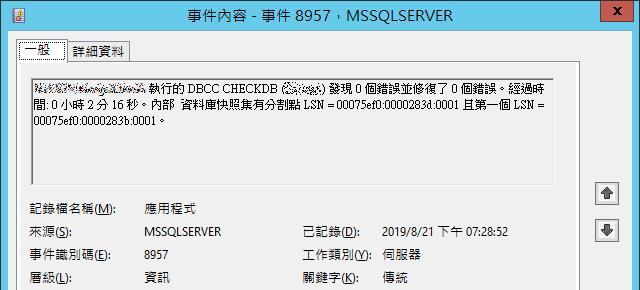 Info:8957 資料庫檢查0個錯誤
