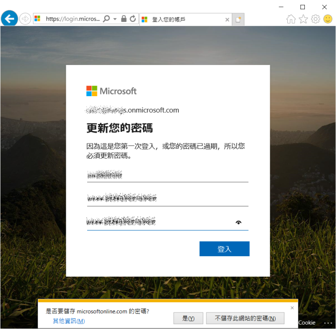 第一次登入企業的 Office 365 要改密碼