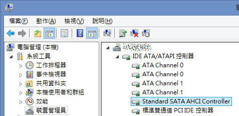 微軟內建 AHCI 驅動程式