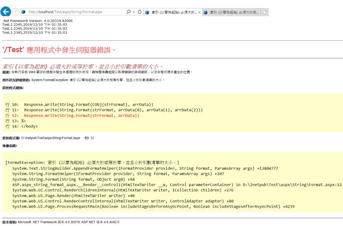 .Net framework 4.0 整合式