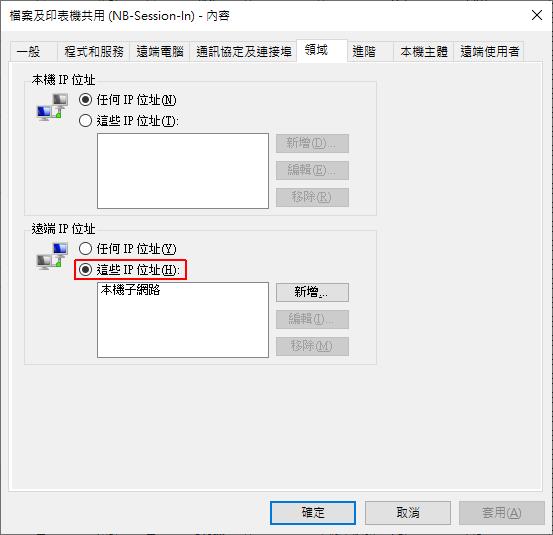 Win10 網路芳鄰防火牆預設設定