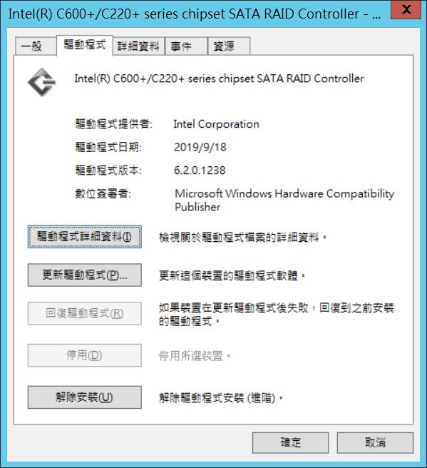 Intel C600+/C220+ SATA RAID Conteoller