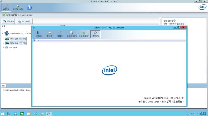 Intel VROC 6.2