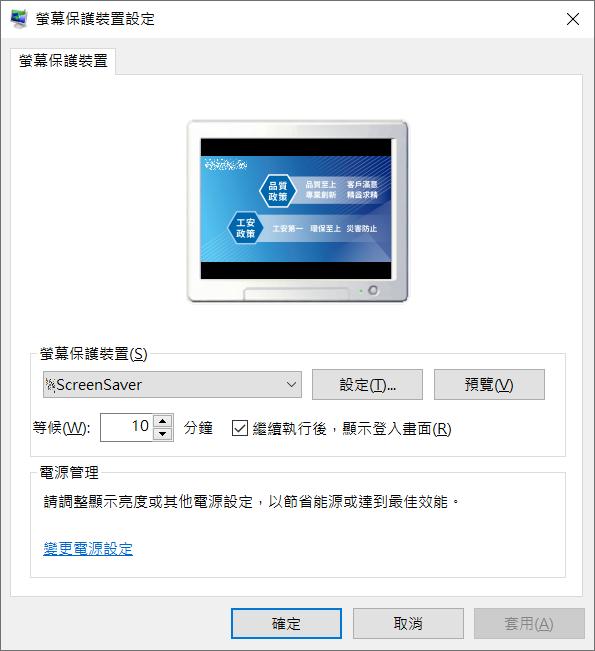 預覽螢幕保護程式
